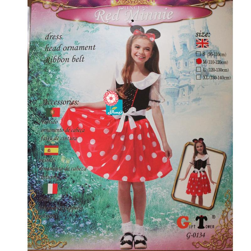 خرید لباس کودک سیندرلا